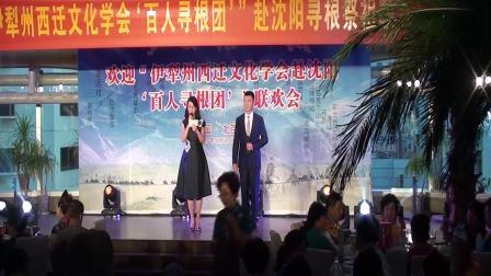 """伊犁州西迁文化学会""""百人寻根团""""北京联谊会"""