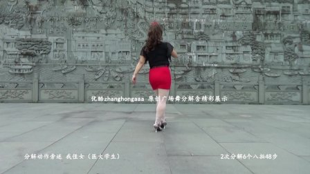 zhanghongaaa 对跳芒果香(娱乐 运动 健身舞)分解含展示 原创