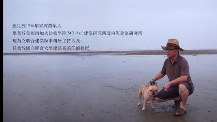 【立建筑设计 廖伟立】 2017中国设计菁英之旅 参访立建筑设计办公室 花絮影片