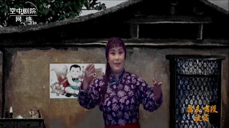 【网络空中剧院】票友唱段    现代京剧《红云岗》点着了炉中火  演唱者:赫英兰