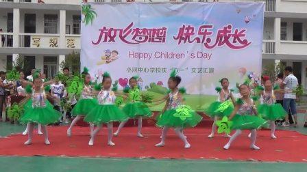 石台县小河中心学校六一儿童节文艺汇演