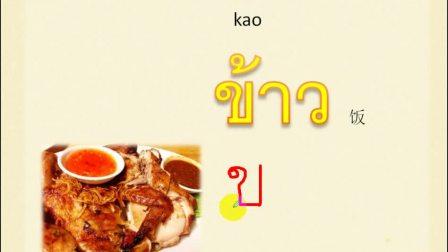 泰语口语泰语入门泰语0基础 日常生活用词