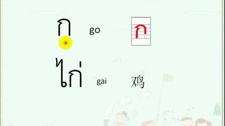 泰语口语泰语入门泰语0基础 泰语辅音字母
