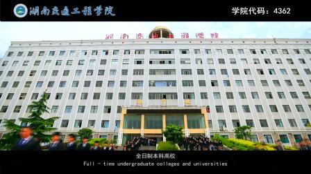 2017年湖南交通工程学院宣传片