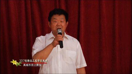18现代京剧沙家浜选段  听对岸响数枪声震芦荡  冯永璞