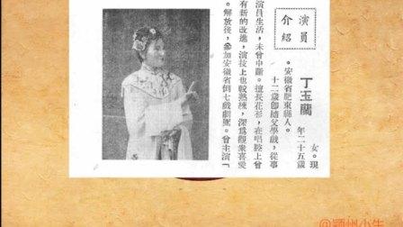 庐剧《秦雪梅观画》选段 丁玉兰演唱