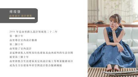 【由里设计 傅琼慧】2017中国设计菁英之旅 参访由里设计办公室 花絮影片