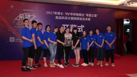 2017CCTV希望之星英语风采大赛陕西省总决赛