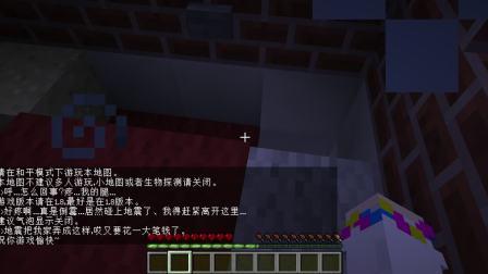【棱心】★我的世界Minecraft★1.8单人解谜——地震后的公寓(水一水)