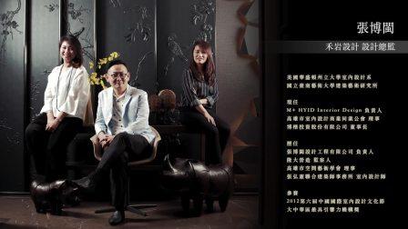 【禾岩设计 张博闽】2017中国设计菁英之旅 参访禾岩设计建案 花絮影片