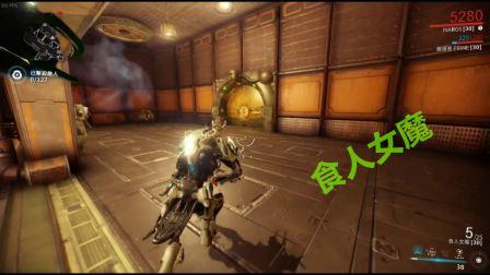 warframe-武器介绍:食人女魔