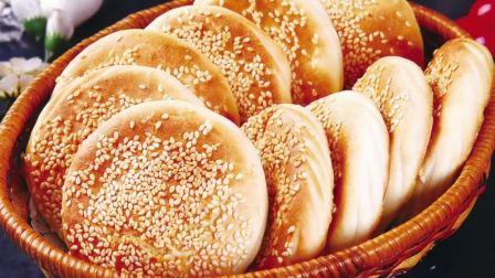 芝麻烧饼_家常面点制作Sesame Seed Cake