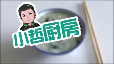 『小哲厨房』第001期-皮蛋瘦肉粥