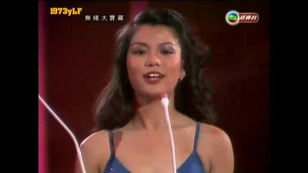翁美玲一1982港姐选秀《精选》