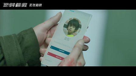 """《逆时营救》曝""""杨幂与儿子电话""""片段"""