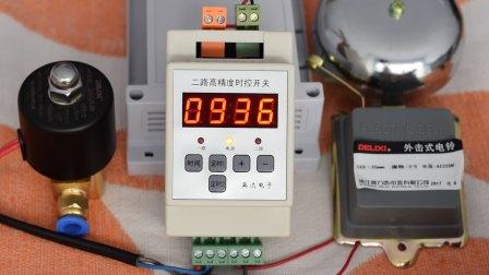 2路定时器 导轨式微电脑时控开关时间同步控制器广告灯箱园林灌溉 24小时时钟时控定时开关