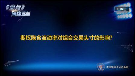 期权隐含波动率对组合头寸影响-股市100问-江济永-复旦求是-期货培训-中国操盘手训练基地