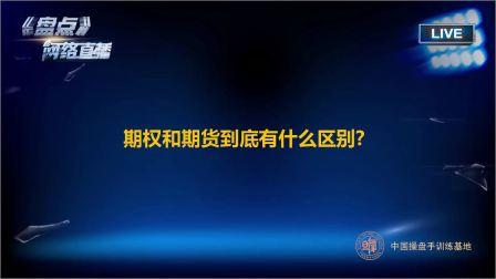 期权和期货区别-股市100问-江济永-复旦求是-期货培训-中国操盘手训练基地