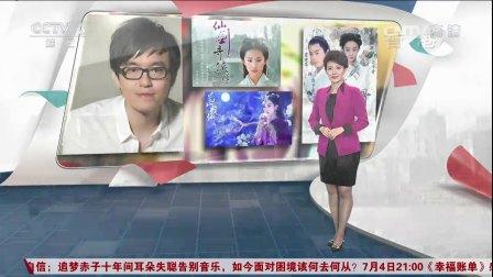 CCTV3 [文化十分] 麦振鸿:25年持之以恒 推动中国影视原创音乐