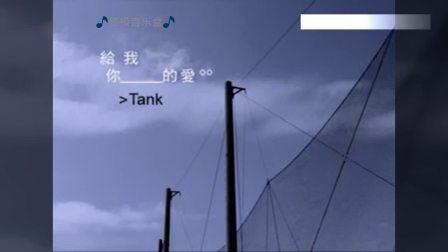 给我你的爱-TANK