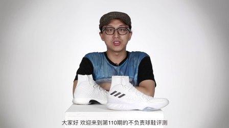 不负责球鞋评测:Adidas Crazy Explosive 2017 PK