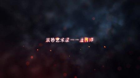 《致匠心》 紫砂艺术家—董丽婷