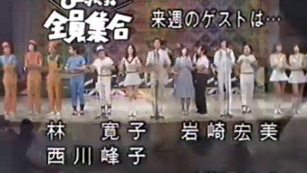 全员集合 1977 Ending (テレサ・テン 邓丽君 出演回)