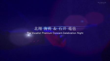 北翔海莉&石井竜也 The Vocalist Premium Concert