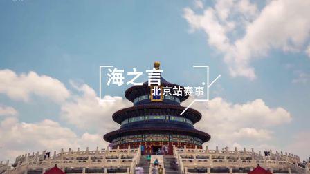 """海之言""""清爽走 去大海""""城市赛北京站"""