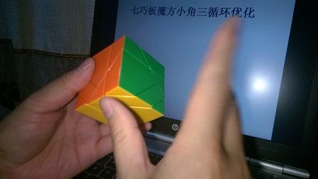 七巧板魔方小角三循环优化