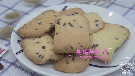 【自制蔓越莓饼干】无添加零失败的甜点!