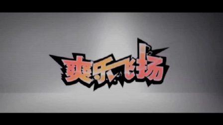 第七期爽乐坊暑期特训班主题曲《爽乐飞扬》MV