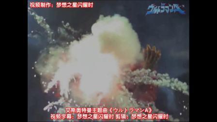 艾斯奥特曼主题曲《ウルトラマンA》MV【梦想之星闪耀时制作】