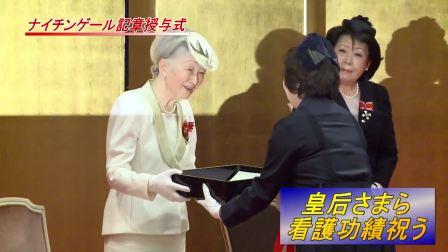 皇后さまら看護功績祝う ナイチンゲール記章授与式