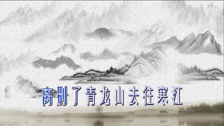 婺剧伴奏《离别了青龙山去往寒江》