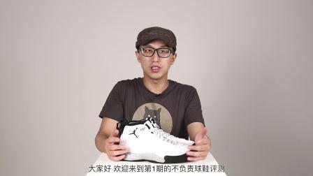 不负责球鞋评测:Jordan Jumpman Pro
