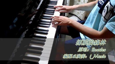 【电钢琴】挪威的森林