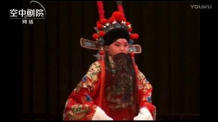 京剧《坐宫》杨腾——主演杨延辉
