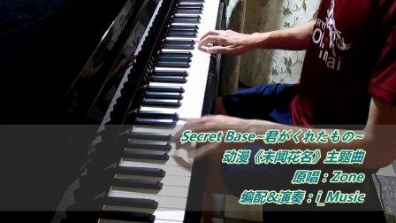 【电钢琴】Secret Base~君がくれたもの~