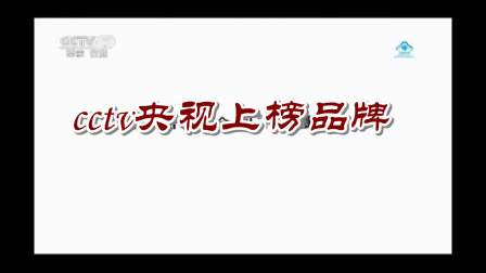 王阳明茶中央七套广告录制截取