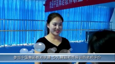 参加师资培训后的舞蹈老师感想视频[中国舞蹈教师联盟]