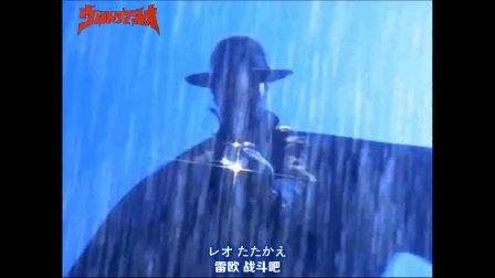 雷欧奥特曼主题曲《戦え!ウルトラマンレオ 》MV【梦想之星闪耀时制作】