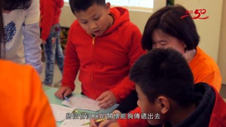 2015震旦50周年温暖随行活动视频