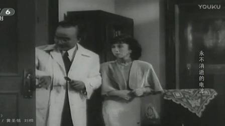 老电影  1958  《永不消逝的电波》