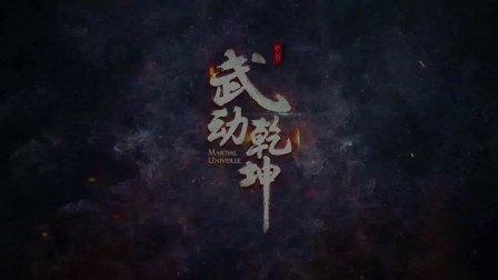 《武动乾坤》燃魂剪辑 0909为杨洋庆生