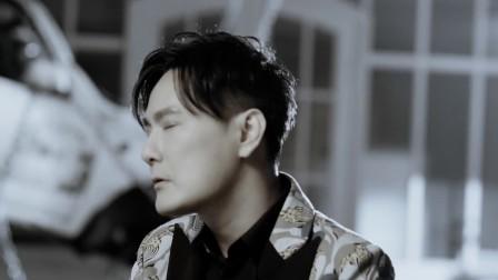 张信哲新歌MV《见坏就收》