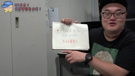 大胖的「初级日语讲座」@日本自由行攻略