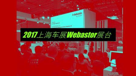 2017上海车展Webastor展台