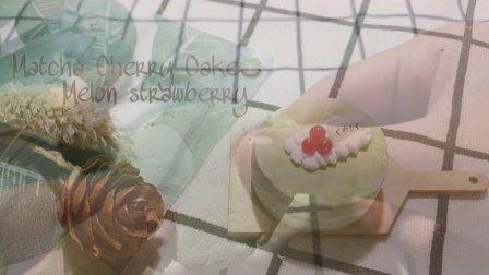 〔想恋粘土〕抹茶红果子蛋糕