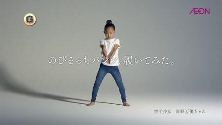 高野万优(Takano Mahiro)广告片 弹性牛仔裤2